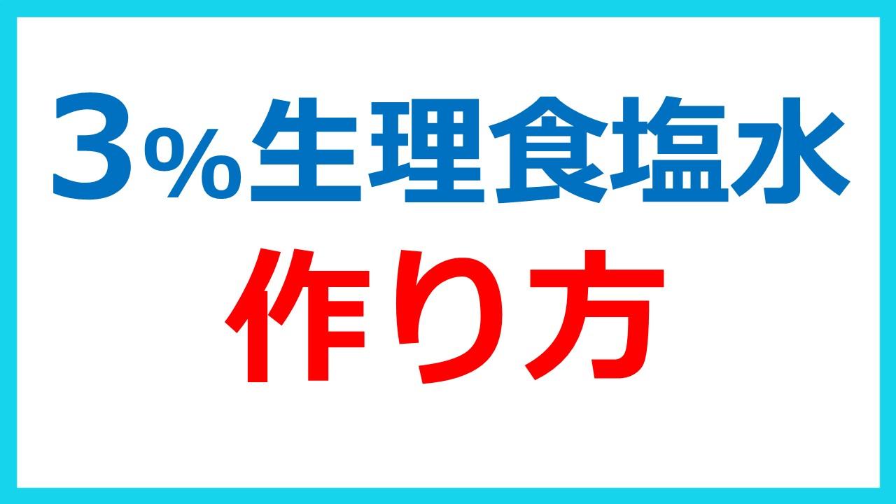 3%NS_thumbnail