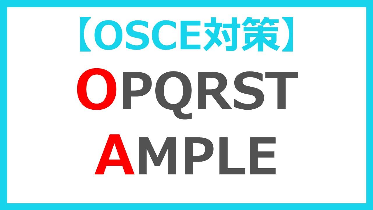 OPQRST_AMPLE_thumbnail