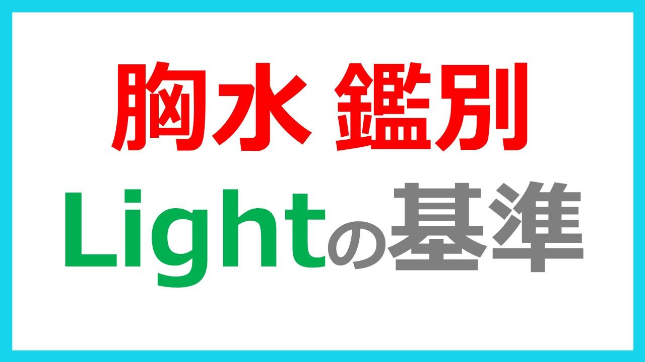 light's_criteria_thumbnail