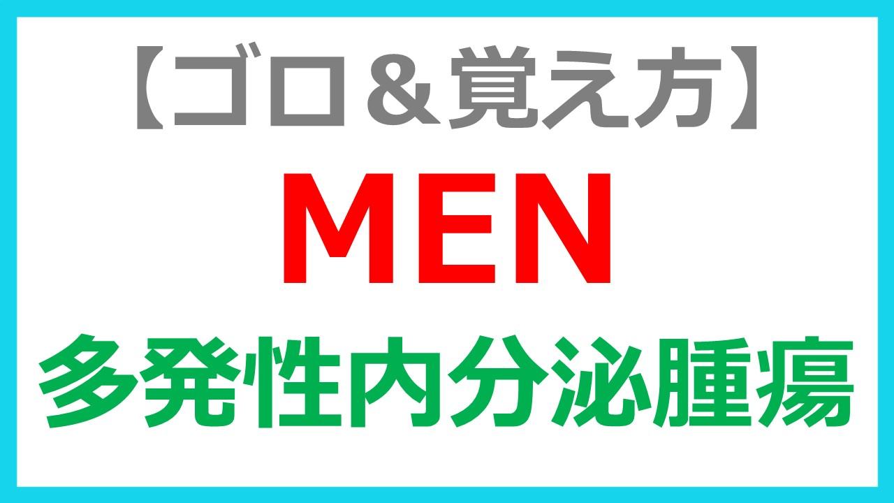 MEN_thumbnail