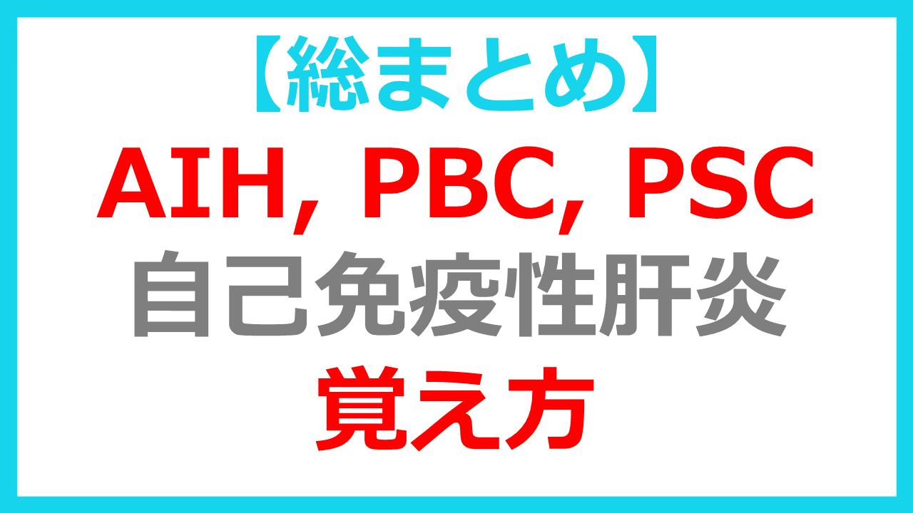 AIH PBS PSC