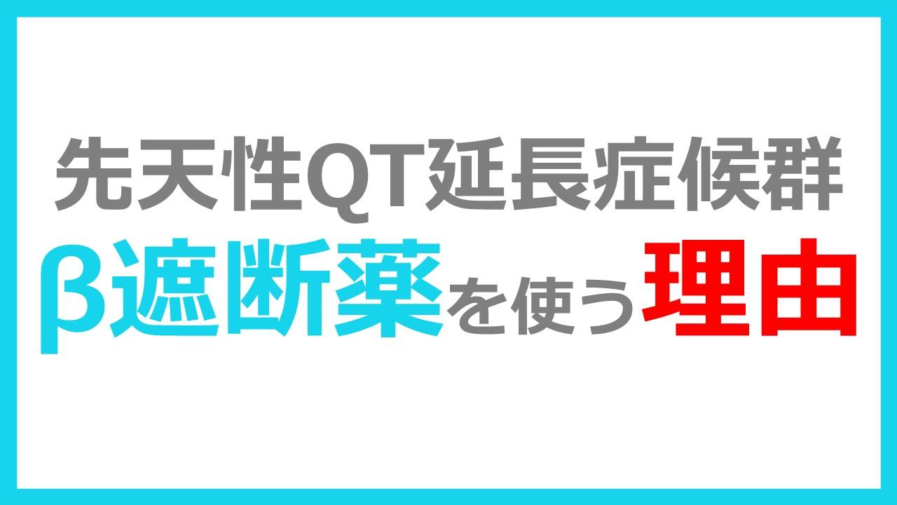 Congenital long QT syndrome