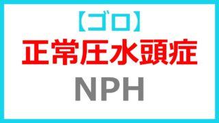 判定 ゴロ 🤑脳死 脳死後と心臓が停止した死後の臓器提供の違いを教えてください。|日本臓器移植ネットワーク