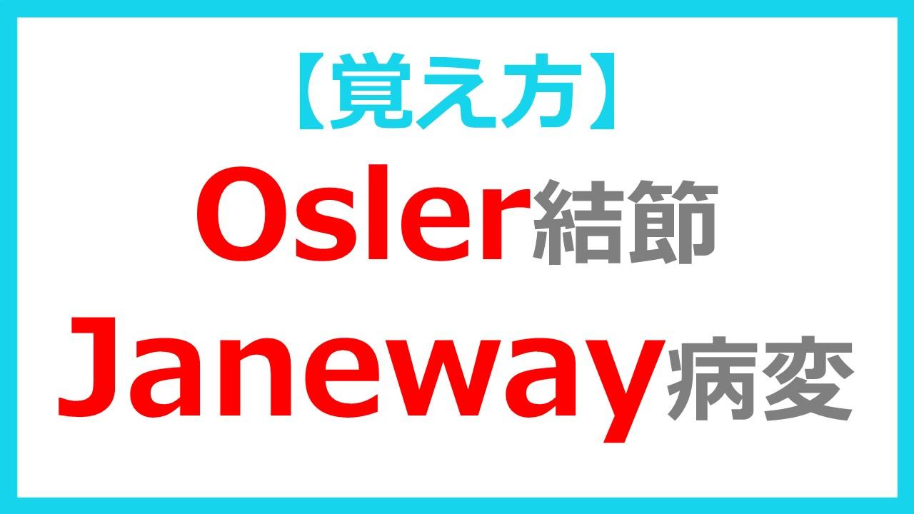 Osler_Janeway_thumbnail