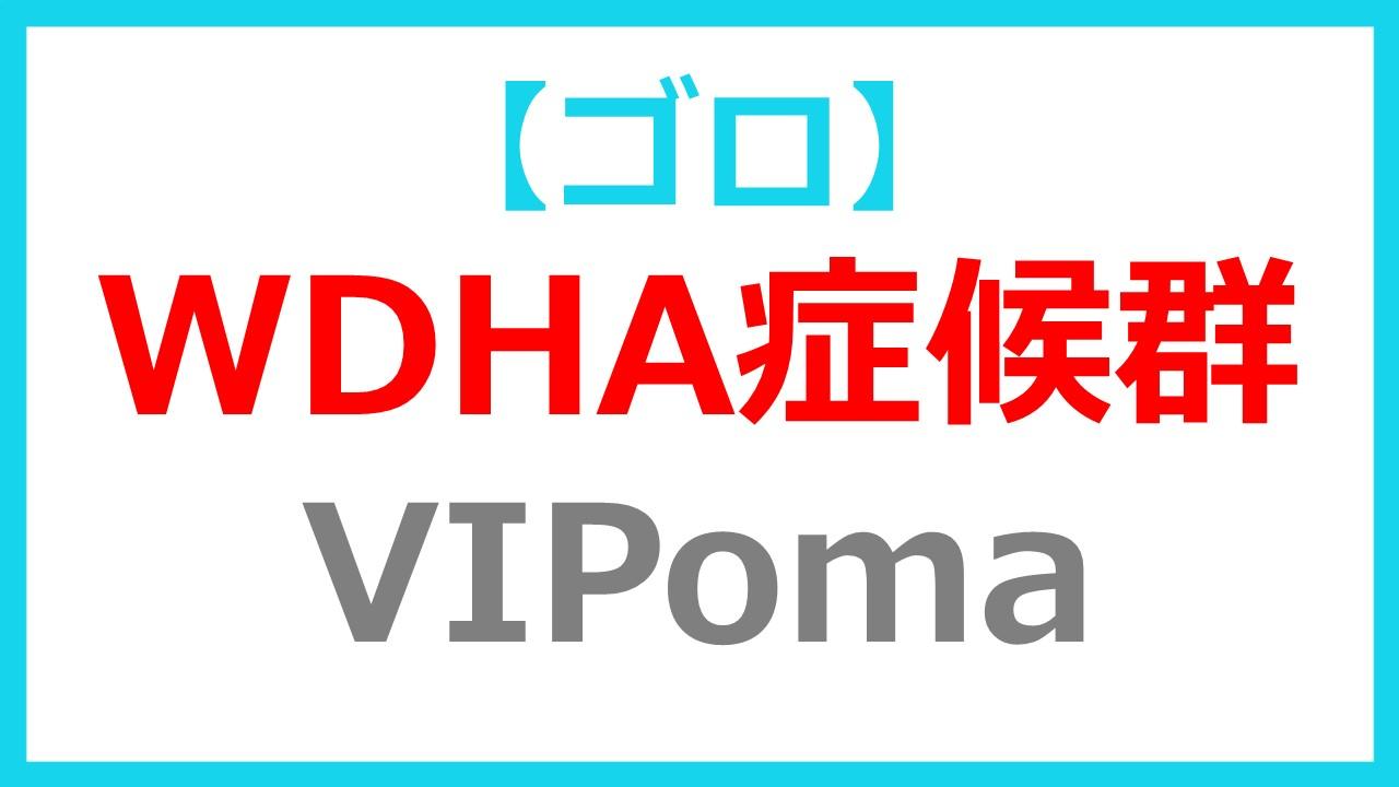 WDHA syndrome_thumbnail