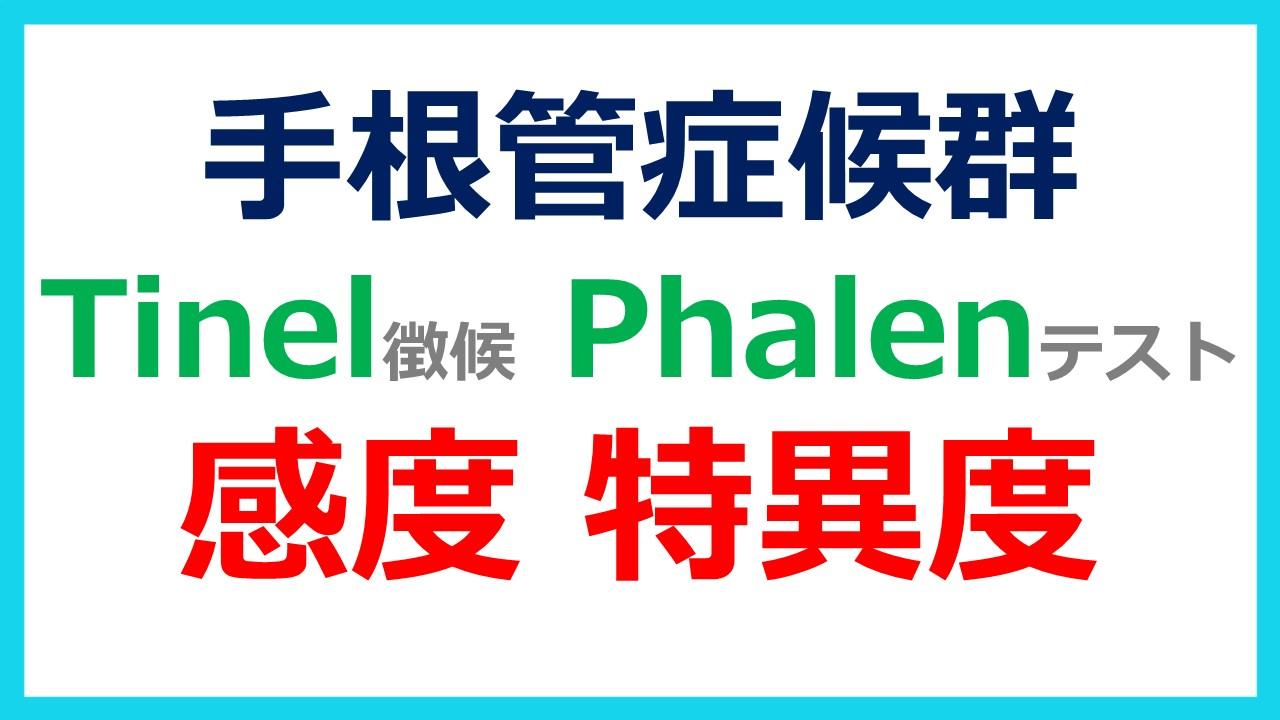 tinel_phalen_likelihood_ratio_thumbnail