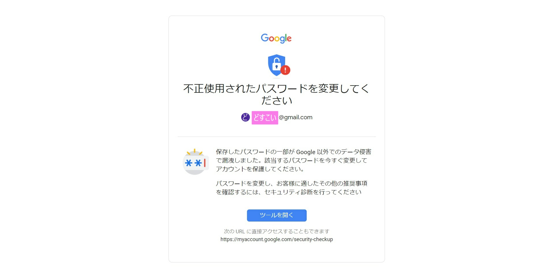 gmail_security